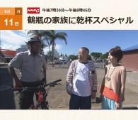 鶴瓶の家族に乾杯スペシャル「竹内結子 ニューカレドニア」 NHK