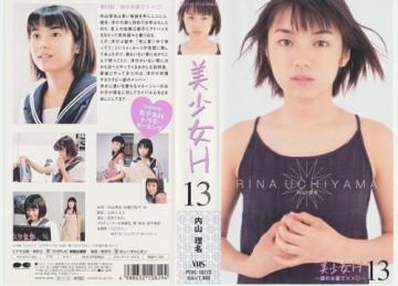 美少女H(VHSパッケージ)