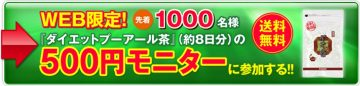 WEB限定 先着1000名様 プアール茶 モニターへの応募