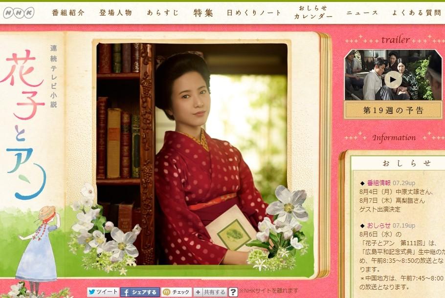 朝の連続テレビ小説「花子とアン」