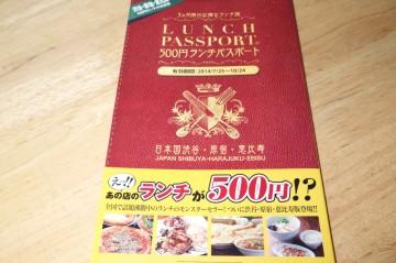 ランチパスポート渋谷・原宿・恵比寿版