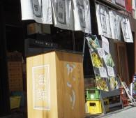 和食屋「かいり」(写真1)
