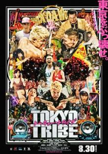 TOKYO TRIBE(ポスター)