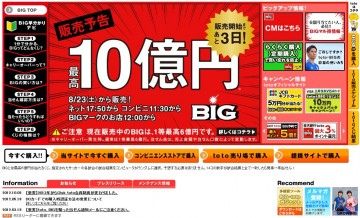 toto・BIG 公式サイト