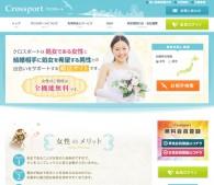 婚活サイト『クロスポート』