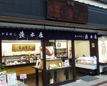 茨木屋(写真1)