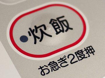 (4)「お急ぎモード」、「早炊きモード」で炊く