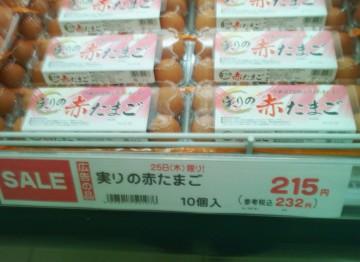 実りの赤たまご(店舗1)