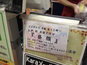 プラザ栄光生鮮館 コットンハーバー店:紗和(上戸彩)が働いているレジにあった貼り紙