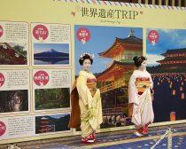 京都「世界遺産TRIP」ブースの舞妓さん(OZ女子旅EXPO)