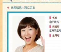 桑子真帆‐NHK アナウンスルーム