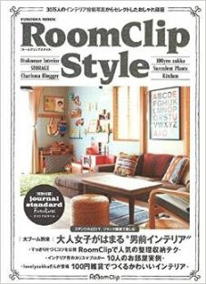 RoomClip Style(扶桑社ムック) 表紙