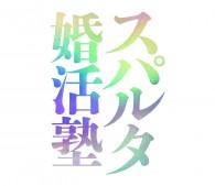 『スパルタ婚活塾』(文響社)