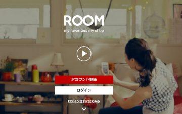 楽天の新サービス「ROOM」で自分だけのショップをオープン!(画像:1)