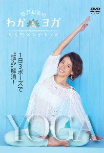 わかヨガ からだメンテナンス(DVD)