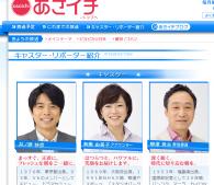 「あさイチ」ホームページ