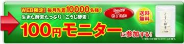 「こうじ酵素 100円モニター」に参加する