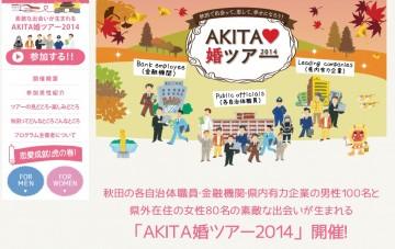 AKITA婚ツアーの案内