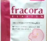 フラコラ エラスチン