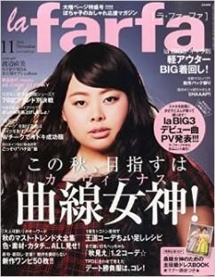 ぽちゃ子向けファッション誌『la farfa』11月