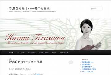 寺澤ひろみ公式サイト