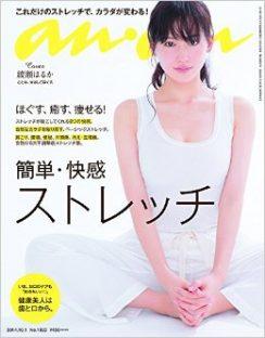 『an・an』 2014年 10/1号表紙