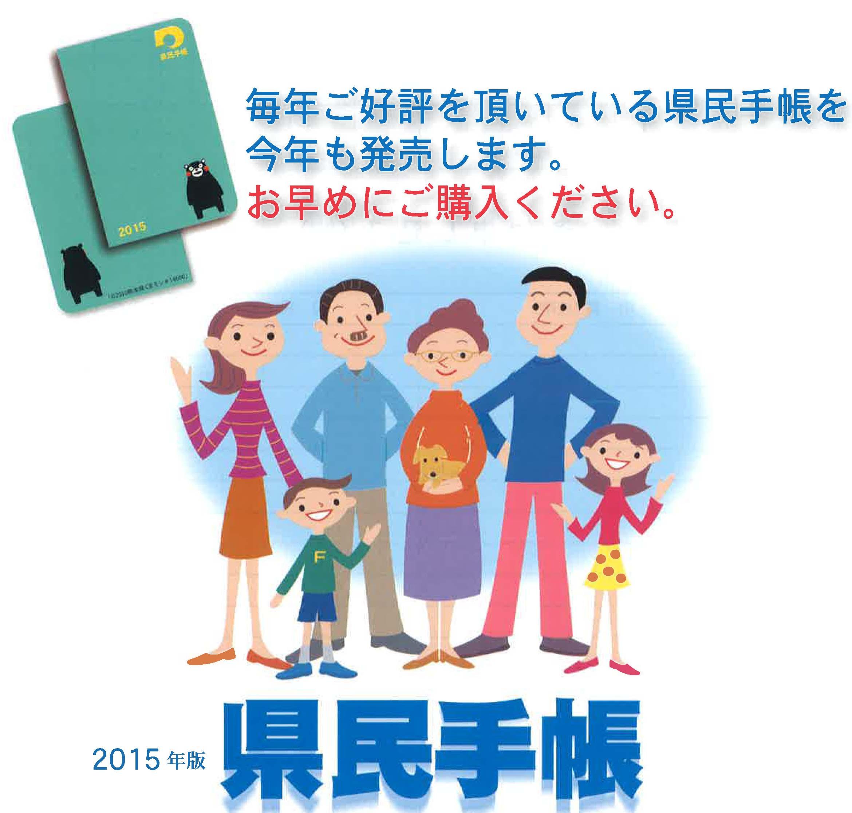 熊本県の県民手帳