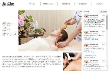 ビューティースタジオ「&riche(アンドリッシェ)新宿本店」