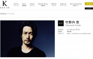 竹野内豊 オフィシャルウェブサイト