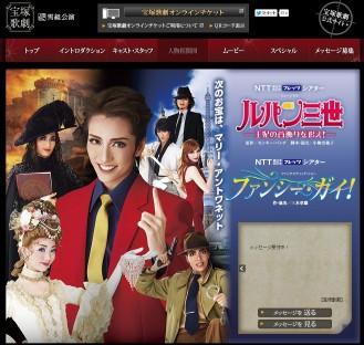 宝塚歌劇 公式サイトより『ルパン三世』