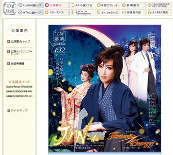 宝塚歌劇 公式サイトより『JIN -仁-』