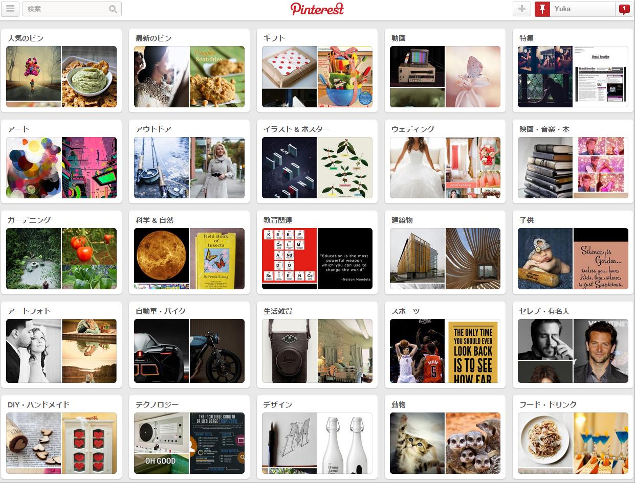 Pinterestの画面