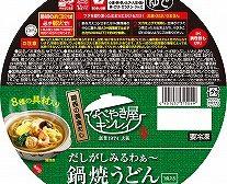 通常のキンレイ「鍋焼うどん」(パッケージ)