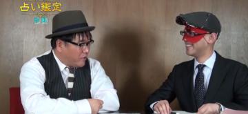 ゲッターズ飯田が鑑定「キムタクとカンニング竹山は精神年齢が高校生」!