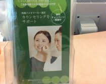 体験:角層バイオマーカー(1)