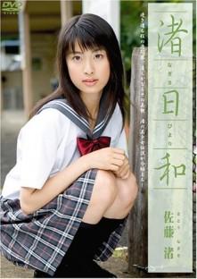 DVD『渚日和』