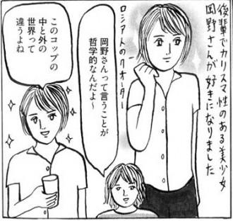 『禁断の女子校ワールド』より(C)辛酸なめ子