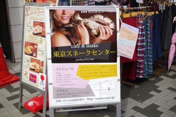 「東京スネークセンター」の看板