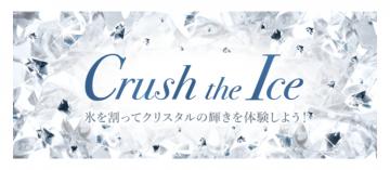 フェイスブックのアプリ「Crush the Ice(クラッシュ ザ アイス)」