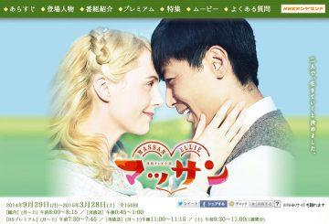 NHK連続テレビ小説「マッサン」HPより