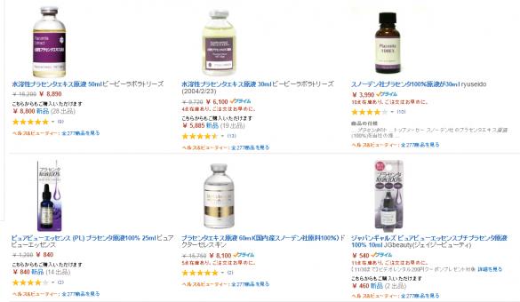 Amazon.co.jp プラセンタ 原液