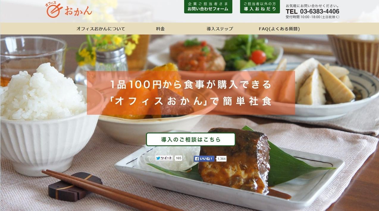 株式会社おかん公式サイト