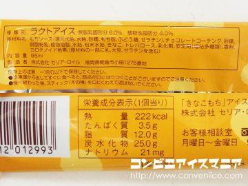 ファミマ限定「チロルチョコきなこもちアイスバー」(5)