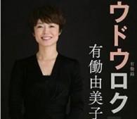 ウドウロク(有働 由美子)