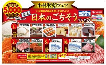 小林製薬フェア 日本のごちそう