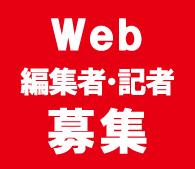 Web編集者・記者募集