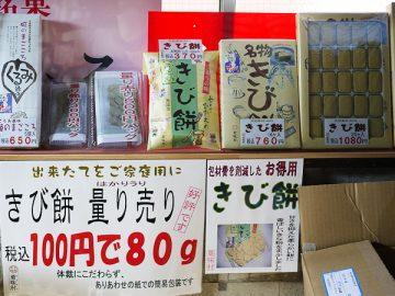 かみむら製菓卸売所