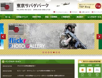 東京サバゲパーク HP