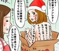 愛が炸裂!ジャニーズにあげたいプレゼントBSET10【ジャニヲタ世論調査】