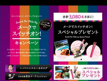 「メークでスイッチオン!キャンペーン」サイト